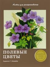 Полевые цветы. Альбом для раскрашивания, Н. Терентьева