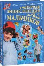 Первая энциклопедия для мальчиков, Д. И. Ермакович, Е. С. Чайка
