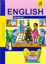 English 4: Workbook / Английский язык. 4 класс. Рабочая тетрадь, С. Г. Тер-Минасова, Л. М. Узунова, Е. И. Сухина, Ю. О. Собещанская