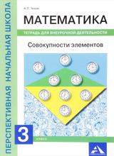 Математика. Совокупность элементов. 3 класс. Тетрадь для внеурочной деятельности, А. Л. Чекин