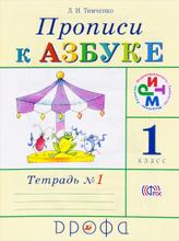 Прописи к Азбуке. 1 класс. В 4 тетрадях. Тетрадь 1, Л. И. Тимченко