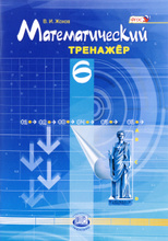 Математический тренажер. 6 класс, В. И. Жохов