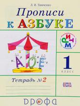Прописи к Азбуке. 1 класс. В 4 тетрадях. Тетрадь 2, Л. И. Тимченко