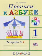 Прописи к Азбуке. 1 класс. В 4 тетрадях. Тетрадь 4, Л. И. Тимченко