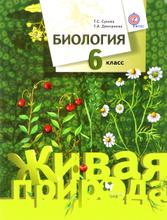 Биология. 6 класс. Учебник, Т. С. Сухова, Т. А. Дмитриева