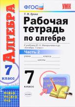 """Алгебра. 7 класс. Рабочая тетрадь к учебнику Ю. Н. Макарычева """"Алгебра"""" В 2 частях. Часть 2, Т. М. Ерина"""