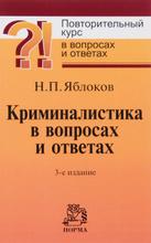 Криминалистика в вопросах и ответах. Учебное пособие, Н. П. Яблоков