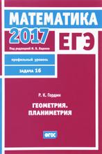 ЕГЭ 2017. Математика. Задача 16. Профильный уровень. Геометрия. Планиметрия, Р. К. Гордин