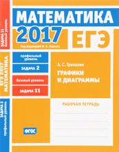 ЕГЭ 2017. Математика. Задача 2. Профильный уровень. Задача 11. Базовый уровень. Графики и диаграммы. Рабочая тетрадь, А. С. Трепалин