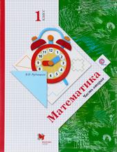Математика. 1 класс. Учебник. В 2 частях. Часть 2, В. Н. Рудницкая