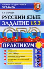 ОГЭ 2017. Русский язык. Практикум. Задание 15.3, Г. Т. Егораева