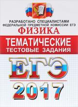 ЕГЭ 2017. Физика. Тематические тестовые задания, Е. В. Лукашева, Н. И. Чистякова