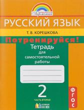 Русский язык. Потренируйся! 2 класс. Тетрадь для самостоятельной работы. В 2 частях. Часть 2, Т. В. Корешкова