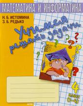 Учимся решать задачи. Тетрадь по математике. 4 класс, Н. Б. Истомина, З. Б. Редько