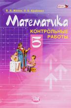 Математика. 5 класс. Контрольные работы, В. И. Жохов, Л. Б. Крайнева