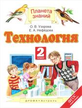 Технология. 2 класс. Учебник, О. В. Узорова, Е. А. Нефедова