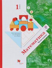 Математика. 1класс. Учебник. В 2 частях. Часть 1, В. Н. Рудницкая, Е. Э. Кочурова, О. А. Рыдзе