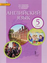 Английский язык. 5 класс. Учебник (+ CD), Ю. А. Комарова, И. В. Ларионова, К. Грейнджер