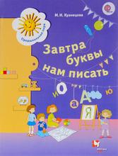 Завтра буквы нам писать. 5-7 лет. Рабочая тетрадь, М. И. Кузнецова