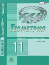 Математика. Алгебра и начала математического анализа, геометрия. Геометрия. 11 класс. Учебник, И. М. Смирнова, В. А. Смирнов