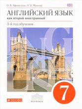 Английский язык как второй иностранный. 3-й год обучения. 7класс. Учебник, О. В. Афанасьева, И. В. Михеева