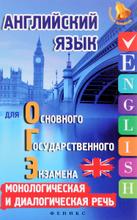 Английский язык для ОГЭ. Монологическая и диалогическая речь, А. Ягудена