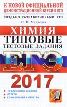 ЕГЭ 2017. Химия. Типовые тестовые задания, Ю. Н. Медведев