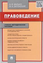 Правоведение. Учебно-методическое пособие, А. В. Малько, В. А. Затонский