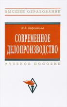Современное делопроизводство. Учебное пособие, М. В. Кирсанова