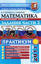 ЕГЭ 2017. Математика. Профильный уровень. Задания части 2. Практикум, И. Н. Сергеев, В. С. Панферов