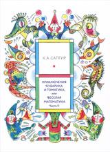 Приключения Кубарика и Томатика, или Веселая математика. Часть 2. Как искали Лошарика, К. А. Сапгир, Ю. Луговская