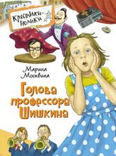 Голова профессора Шишкина, Марина Москвина