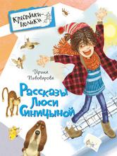 Рассказы Люси Синицыной, Ирина Пивоварова