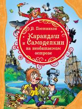 Карандаш и Самоделкин на необитаемом острове, В. Постников