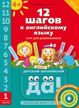 12 шагов к английскому языку. Часть 1. Пособие для детей 4 лет, Р. П. Мильруд, Н. А. Юшина
