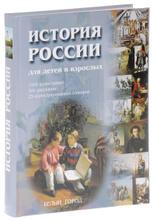 История России для детей и взрослых, В. М. Соловьев