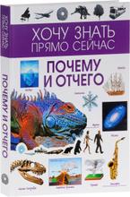 Почему и отчего, Д. И. Ермакович, А. Г. Мерников, М. Д. Филиппова