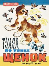 Гулял по улице щенок, Вадим Левин