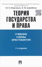 Теория государства и права, М. Н. Марченко, Е. М. Дерябина