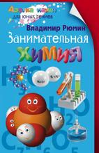Занимательная химия, Владимир Рюмин
