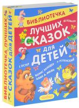 Библиотечка лучших сказок для детей (комплект из 5 книг),