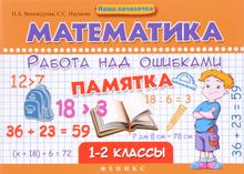 Математика. 1-2 классы. Работа над ошибками. Памятка, И. А. Винокурова, С. С. Наумова