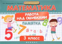 Математика. 3 класс. Работа над ошибками. Памятка, И. А. Винокурова, С. С. Наумова