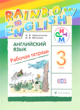 Английский язык. 3 класс. Рабочая тетрадь, О. В. Афанасьева, И. В. Михеева