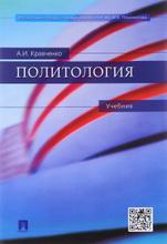 Политология. Учебник, А. И. Кравченко