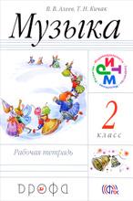 Музыка. 2 класс. Рабочая тетрадь, В. В. Алеев, Т. Н. Кичак