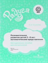 Математические представления. Познавательное развитие детей 2-8 лет. Методическое пособие, Е. В. Соловьева
