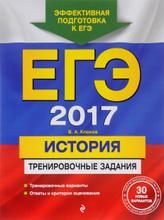 ЕГЭ 2017. История. Тренировочные задания, В. А. Клоков