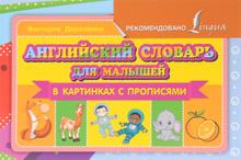 Английский словарь для малышей в картинках с прописями, Виктория Державина