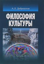 Философия культуры, А. Л. Доброхотов